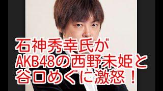 内容 6日放送の「有吉AKB共和国」(TBS系)で、ラーメン評論家の石神...