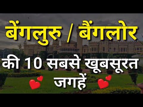 Bangalore/Bengaluru Top 10 Tourist Places In Hindi | Bangalore/Bengaluru Tourism | Karnataka