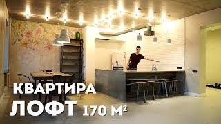 РУМ ТУР. Готовый ремонт 4 комнатной квартиры.Обзор квартиры. дизайн интерьера