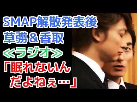 【SMAP解散発表後】香取&草彅ラジオ「眠れないんだよねぇ…」2016.8.14放送SMAP POWER SPLASH