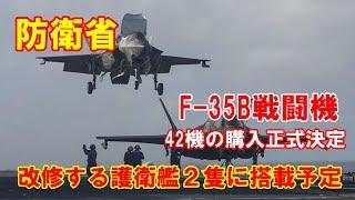 【防衛省】F 35B戦闘機42機の購入を正式決定…1機約140億円!改修される護衛艦2隻にも搭載される予定!!(2019 8 19)
