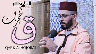 هشام الهراز سورة ق  و الحجرات المصحف المرتل elherraz hicham surah qaf and alhojorat