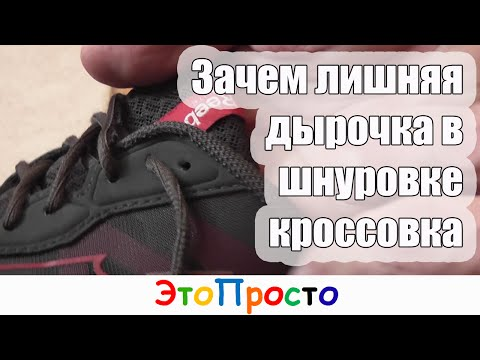 Зачем лишняя дырка в шнуровке кроссовка