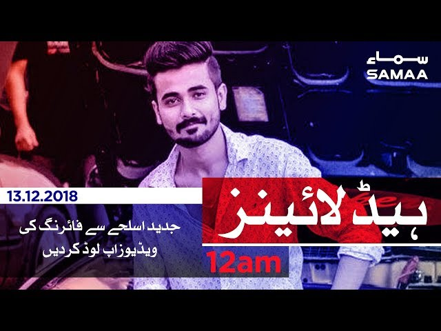 Samaa Headlines - 12AM - 13 December 2018