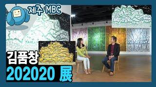 [외람된 문화생활] 김품창 제주 202020展