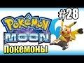 Pokemon Sun And Moon на русском
