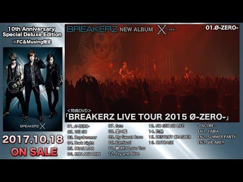 BREAKERZ「?X(クロス)」特典DVD(10th Anniversary Special Deluxe Edition)ダイジェスト映像