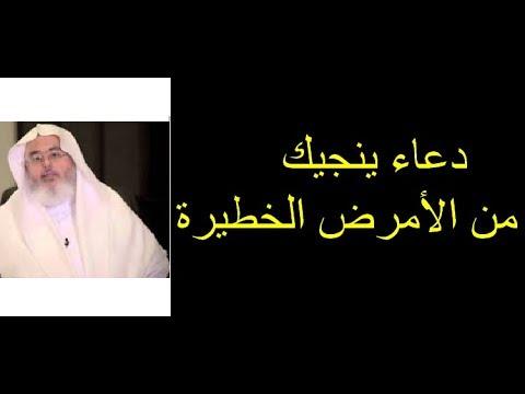 التعوذ من البرص والجنون والجذام وسيء الأسقام حديث صحيح الشيخ محمد صالح المنجد Youtube