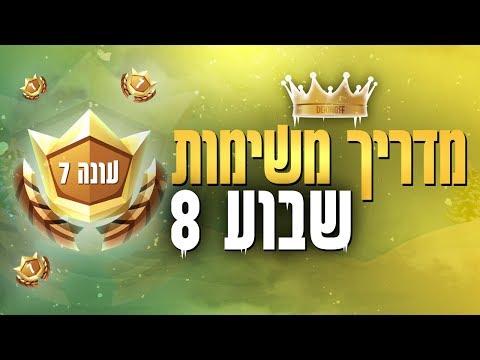 משימות שבוע 8 עונה 7 והבאנר הסודי!