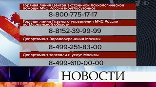 МЧС России и власти Мурманской области открыли горячие телефонные линии.