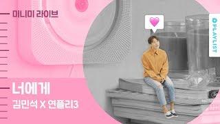 숨은 김민석 찾기 [너에게] 미니미 라이브 ㅡ 김민석 X 연플리3