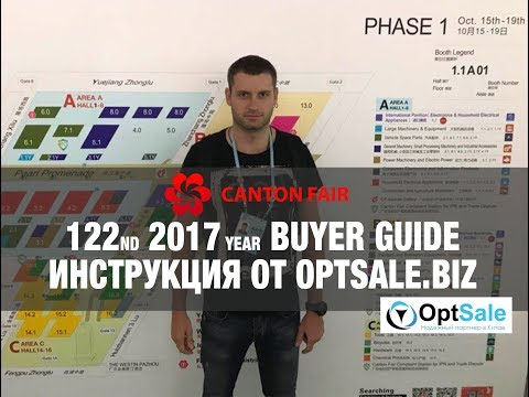 Canton Fair 122nd 2017 year Buyer Guide Инструкция от Компании OptSale.biz