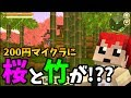 【200円マイクラ】竹MOD入れてないのに!?竹と桜の和の要素!!【Mini World: Block Art実況】3