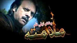 Jahangir Khan New Pashto Drama 2016 Malamata Full Drama