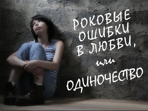 Бесплатные Знакомства Одиноких Сердец. Общение и