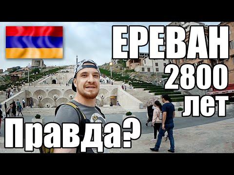 Армения - РУССКИЕ НЕ ВЕРЯТ! Ереван 2800 лет