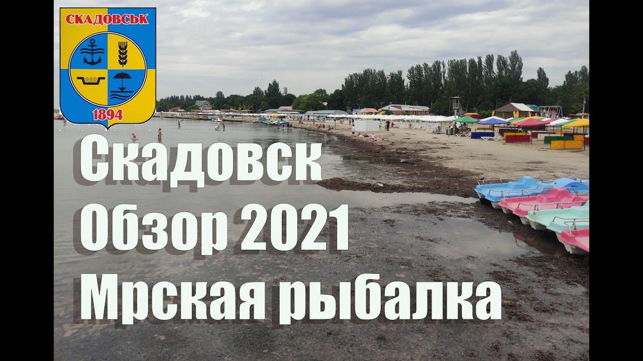 Курорт Скадовск , отдых 2021, обзор пляжа , морская рыбалка.