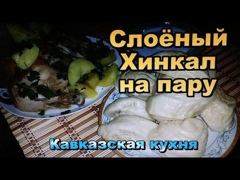 Слоёный хинкал на пару рецепт ! Кавказская кухня! / Khinkal puff a couple of recipe!