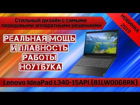 Обзор ноутбука Lenovo IdeaPad L340-15API (81LW0068RK). C процессором нового поколения.