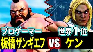 [スト5] 板橋ザンギエフ vs 世界1位ケン(kintyo-ru0211) thumbnail