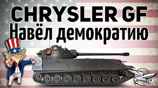 Chrysler K GF - Навёл демократию в рандоме