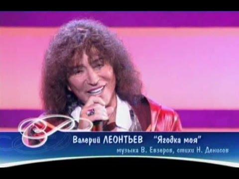 Валерий Леонтьев Не включайте свет