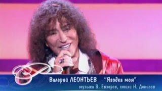 Download Валерий Леонтьев - Ягодка моя (Песня Года 2004 Финал) Mp3 and Videos