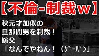 【不倫-制裁w】秋元才加似の旦那間男を制裁!嫁父「なんでやねん!(グ...