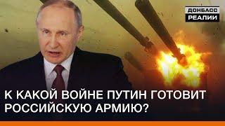 К какой войне Путин готовит российскую армию? | Донбасc Реалии