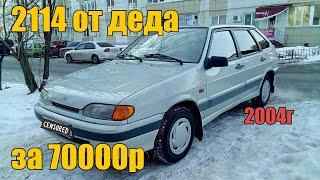"КУПИ-ПРОДАЙ #39 ""НОВАЯ"" четырка за 70000р. ( перекупы авто )"