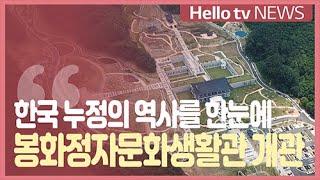 한국 정자의 역사 한 눈에, 봉화정자문화생활관 개관