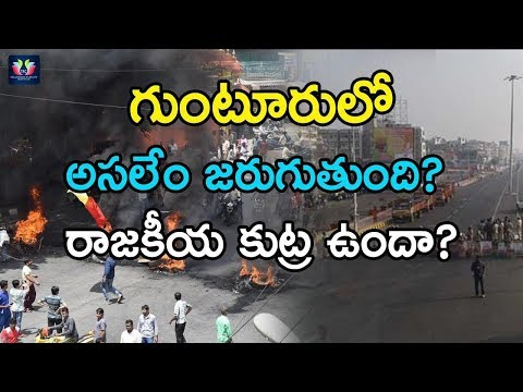 Political Conspiracy Behind Guntur Attacks | Riots In Guntur | Andhra Pradesh | TFC News