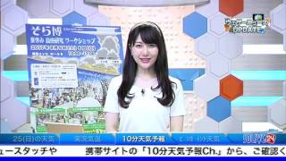SOLiVE24 (SOLiVE モーニング) 2017-06-25 05:44:28〜 thumbnail