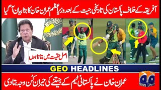 PM Imran Khan Reaction After Pakistan Won Series Vs South Africa || Pak Vs SA 4th T20 Highlights