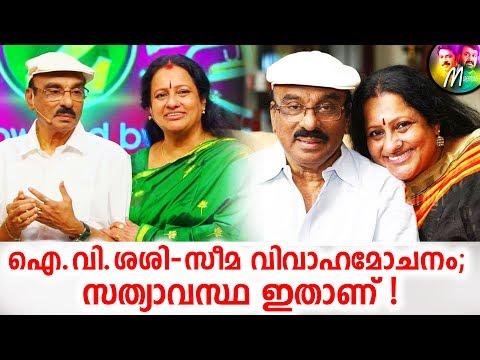 ഐ.വി.ശശി സീമ വിവാഹമോചനം; സത്യാവസ്ഥ ഇതാണ് || I.V Sasi and Seema divorce
