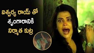 ఐశ్వర్య రాయ్ తో శృంగారానికి నిర్మాత కుట్ర | aishwarya rai movie updates | latest telugu cinema news
