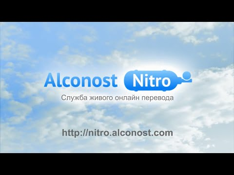 Живой онлайн-перевод текста — служба Alconost Nitro
