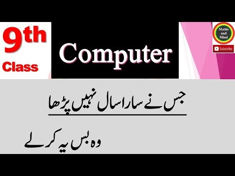 9th Computer Science Guess Paper 2019