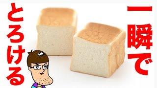 一度は食べたい!高級「生」食パンは、口に含んだ瞬間にとろけて消える!?