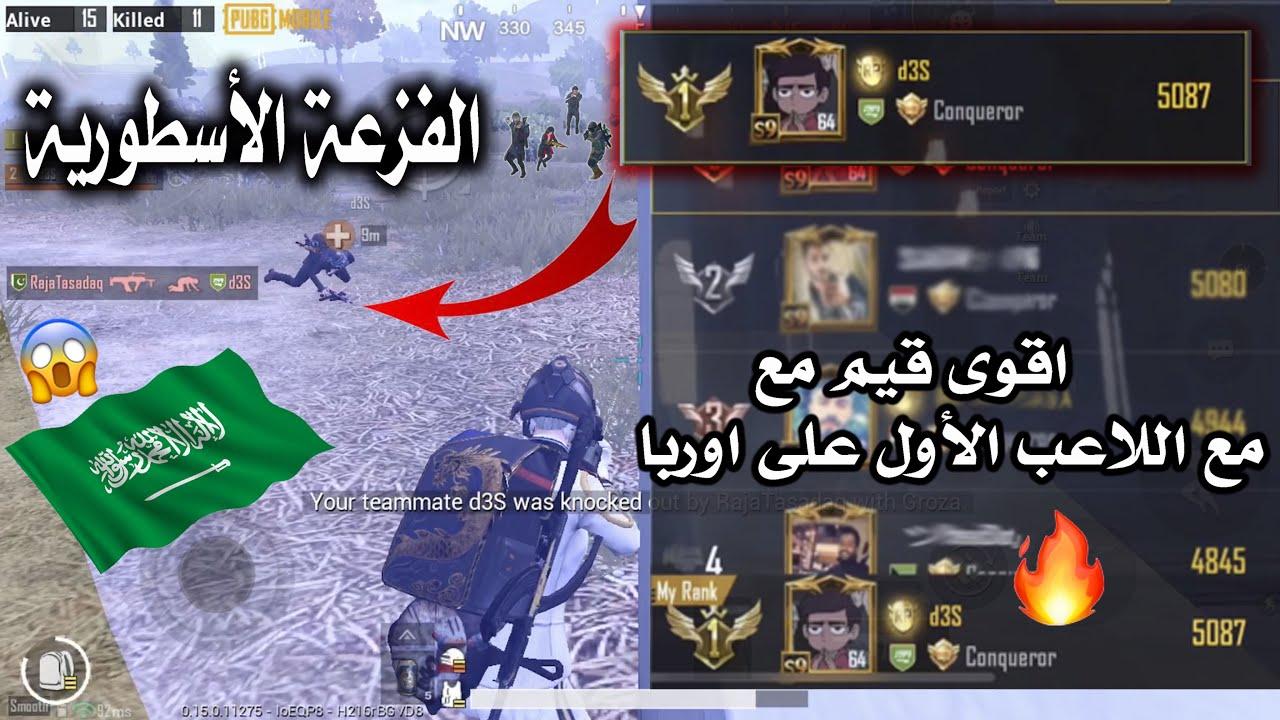 Photo of دعس السعودي الاول على قارة اوروبا وفزعة اسطورية من فليرقن | ببجي موبايل – ببجي موبايل