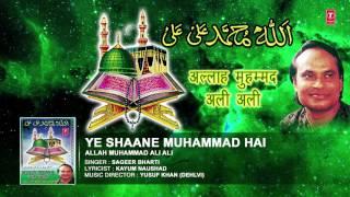 ► ये शाने मुहम्मद है : ♫ Sageer Bharti || Prophet Muhammad || T-Series Islamic Music