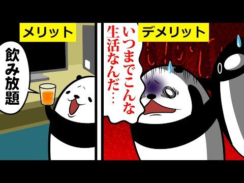 【アニメ】ネットカフェ難民になるとどうなるのか?