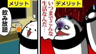 【アニメ】ネットカフェ難民になるとどうなるのか? thumbnail