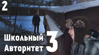 СЕРИАЛ ШКОЛЬНЫЙ АВТОРИТЕТ 3 СЕЗОН 2 СЕРИЯ|Предыстория|ПАРОДИЯ