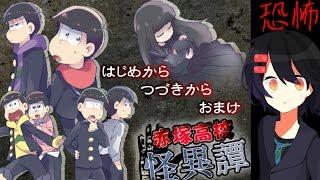 【おそ松さん】ホラーゲーム 学校で六つ子が… 赤塚高校 怪異譚 part1 実況 thumbnail