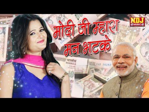"New Song - 500 Rs 1000 Note Ban - ""Modi Ji Mhara Man Bhatke"" - मोदी जी म्हारा मन भटके -Anjali Raghav"
