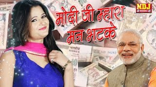 New Song 500 Rs 1000 Note Ban