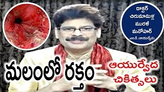 Blood in Stool, Causes and Ayurveda Treatment in Telugu by Dr. Murali Manohar Chirumamilla, M.D.