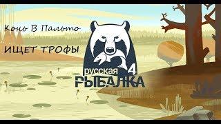 Русская Рыбалка 4 в поисках трофеев #42