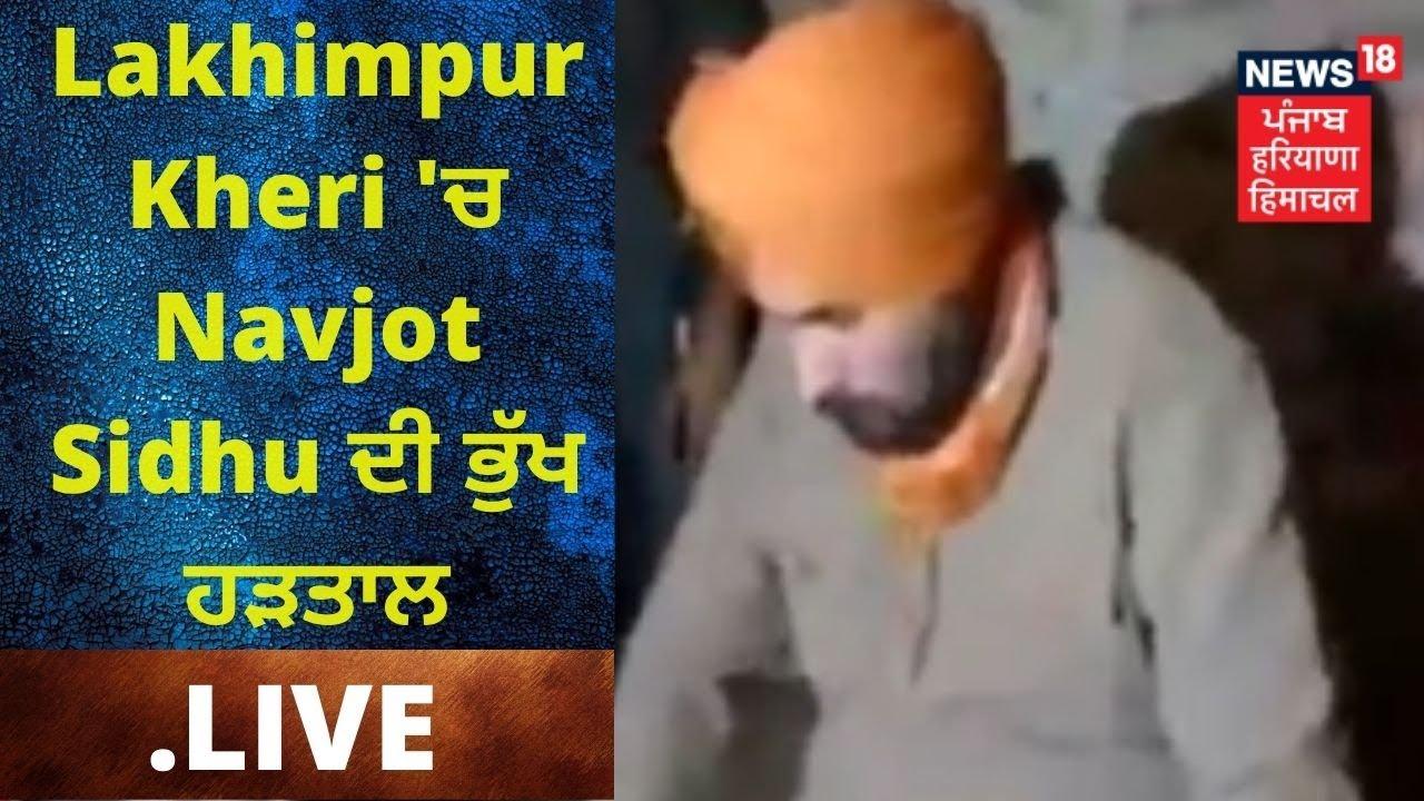 Download Lakhimpur Kheri 'ਚ Navjot Sidhu ਦੀ ਭੁੱਖ ਹੜਤਾਲ LIVE   News18 Punjab LIVE   Punjab News   LIVE NEWS